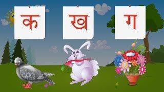 Hindi Varnamala | Hindi Alphabet | क ख ग | Ka Kha Ga With Pictures |  Kids Whole Earth India