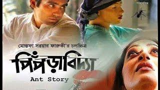 Pipra Bidya (Ant Story) 2013 - Official Trailer | Sheena Chohan | Mostofa Sarwar Farooki