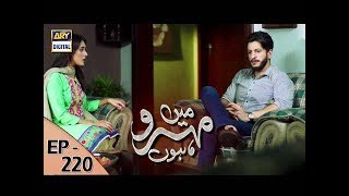 Mein Mehru Hoon Ep 220 uploaded on 5 month(s) ago 894 views