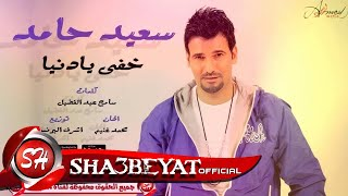 سعيد حامد خفى يادنيا اغنية جديدة 2017  حصريا على شعبيات Sa3id Hamed Khefy Yadonia