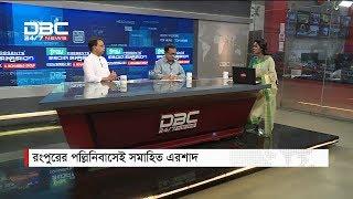 রংপুরের পল্লিনিবাসেই সমাহিত এরশাদ || Songbad Somprosaron || DBC NEWS