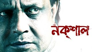 Naxal | Theatrical Trailer | Bengali Movie 2015 | Mithun Chakraborty