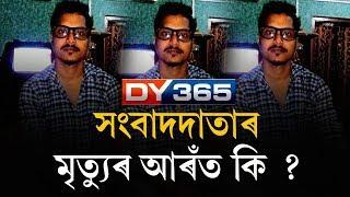 DY365ৰ লংকাৰ সংবাদদাতাৰ ৰহস্য ফাদিল ¦¦ Reporter of DY365 - Assamese satellite channel