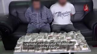 ضبط 8 مليون قرص كبتاجون و القبض على 5 شبكات اجرامية