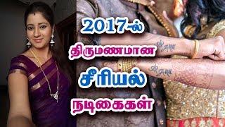 2017-ல் திருமணமான சீரியல் நடிகைகள் - Tamil Serial Actress Marriages 2017