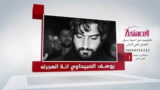 حمل الان -  انة الهجرته -  يوسف الصبيحاوي | ميلودي, نغمتي