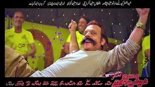 Shahid Khan, Jahangir Khan - Pashto HD 4k film  DUSKHUSHI BA MANI   Tappi Dadi Khabari Jawab Raka