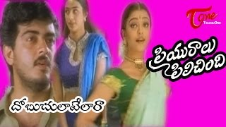 Priyuralu Pilichindi Songs - Doboochulaatelara - Aishwarya Rai - Ajith - Tabu