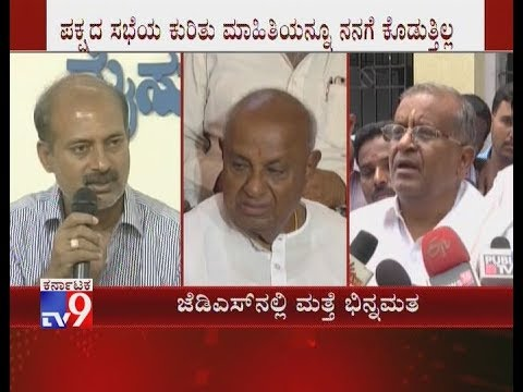 Growing Dissent in JD(S): GT Devegowda Unhappy for being Neglected