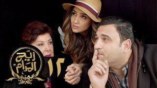 Rayah Al Madam - مسلسل ريَّح المدام - الحلقة 12 عالمة الآثار