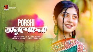 Onushochona || by Porshi | New Bangla Song 2018 | Lyrical Video | ☢☢OFFICIAL☢☢
