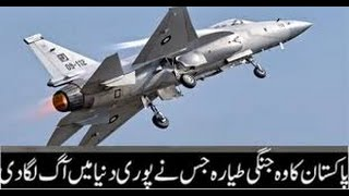 Pakistan Air force Fighter JET  Landing on Motorway