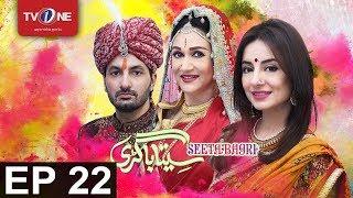 Seeta Bagri | Episode 22 | 13th April 2017 | Full HD | Drama | TV One | 2017