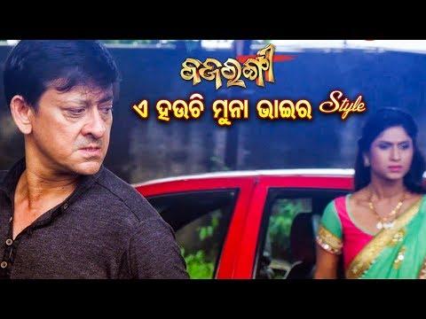 Xxx Mp4 Best Action Scene New Odia Film Bajrangi E Hauchi Munna Bhai Ra Style Sarthak Music 3gp Sex
