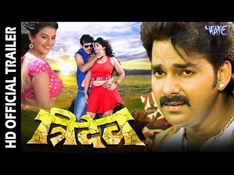 Xxx Mp4 त्रिदेव Tridev Bhojpuri Movie Trailer Pawan Singh Bhojpuri Film Trailer Akshra Singh 3gp Sex