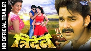 त्रिदेव || Tridev || Bhojpuri Movie Trailer || Pawan Singh || Bhojpuri Film Trailer || Akshra Singh