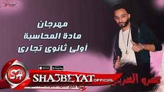 مهرجان مادة المحاسبة اولى ثانوى تجارى غناء عمرو العربى 2017 حصريا على شعبيات