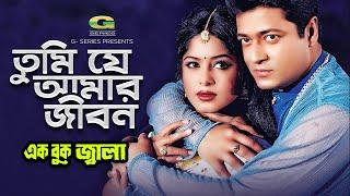 Tumi Je Amar Jibon | ft Ferdous , Mousumi | by Polash And Sakila Jafor | HD1080p | Ek Buk Jala
