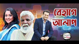 বেহাগে আলাপ||Behage Alap||Bangla Natok||তৌকীর||শাহেদ||নাজনীন চুমকী||মাসুম আজিজ||Samazik Tv