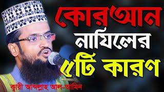 মাওলানা আব্দুল্লাহ আল-আমিন Tafsirul Quran Mahfil By Hazrat Maulana Abdullah Al-amin