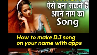 HOW TO MAKE DJ SONG USING MOBILE APPS IN FEW MINUTE(mtricks)