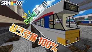 김뚜띠 기차를 직접 운전하고,기차역까지 만들수있는 *초현실 기차모드!?* 마인크래프트:현실기차모드 Minecraft