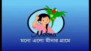 Mina mitho bangla cartoon