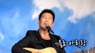 김성수(Kim Sung Soo) - 홀로아리랑(독도주제가 by 한돌)