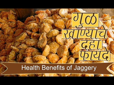 Xxx Mp4 गुळ खाण्याचे दहा फायदे Benefits Of Jaggery For Health In Marathi 3gp Sex
