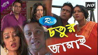 Chotur Jamai | চতুর জামাই | Milon | Moutushi | Bangla Natok | Rtv