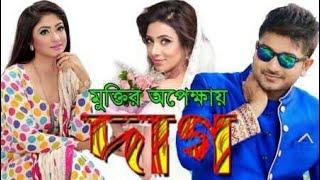 Daag (2017) Bangla Movie Teaser Ft. Bappy & Mim