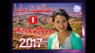 Aicha Maya 2017 : Tlla Digui Tayri   عـائشة مايــا 2017: تلا ديكي تايري