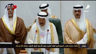 كلمة سمو أمير البلاد الشيخ صباح الأحمد بافتتاح دور الانعقاد العادي الثالث للفصل التشريعي الخامس عشر