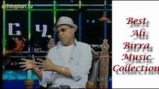 Non stop Ethiopia Music Collection  Ali Birra  የአሊ መሐመድ ቢራ ምርጥ ሙዚቃዎች