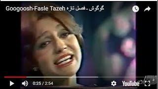 Googoosh-Fasle Tazeh گوگوش ـ فصل تازه