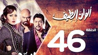 مسلسل الوان الطيف الحلقة | 46 | Alwan Al taif Series Eps