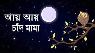 ai ai chand mama - আয় আয় চাঁদ মামা Bangla Rhymes for Children & Kids