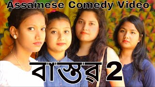 Assamese Comedy Video or Funny Video BASTOB 2 (2018)