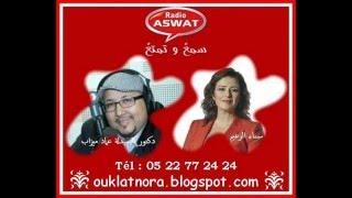 وصفة آمنة لزيادة الخصوبة عند الرجال مع الدكتور عماد ميزاب 15/12/2015
