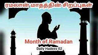 தினமும் ஹதீஸ் | Daily Hadees | 02