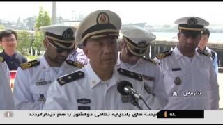 Iran China 150th Naval group docked in Bandar-e Abbas port پهلوگرفتن ناوگروه صدوپنجاهم چين بندرعباس