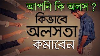কীভাবে অলসতা দূর করবেন | How to Overcome Laziness | Bangla Motivational Video