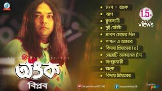 Biplob - Ongko   অংক   Full Audio Album   Sangeeta