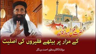 Lal Shahbaz Qalandar ky Mazar par bethy Faqeer Maulana Manzoor Mengal -  شہباز قلندر کے مزار کے فقیر