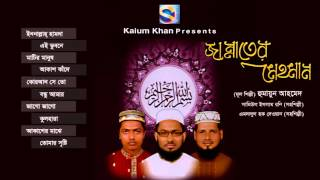 Jannater Mehoman (জান্নাতের মেহমান) - Humayon Ahmed | Full Audio Album | Islamic Song