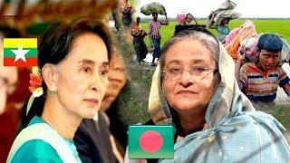 রোহিঙ্গাদের বিষয়ে এবার ঠেলায় পরে সু চি দেখুন বাংলাদেশ কে কি বলছে  | Tolpar News 4