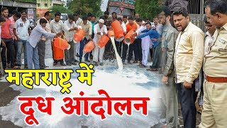 Maharashtra में इस Protest के कारण दूध के टैंकरों के साथ पुलिस वाले मौजूद रहते हैं