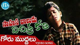 Sahasa Baludu Vichitra Kothi Movie Songs - Goru Muddalu Video Song || Vijayashanti