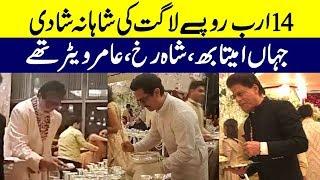 Bollywood Stars As Waiters In Esha Ambani