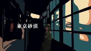 【GUMI】東京砂漠 内山田洋とクールファイブ、カバー